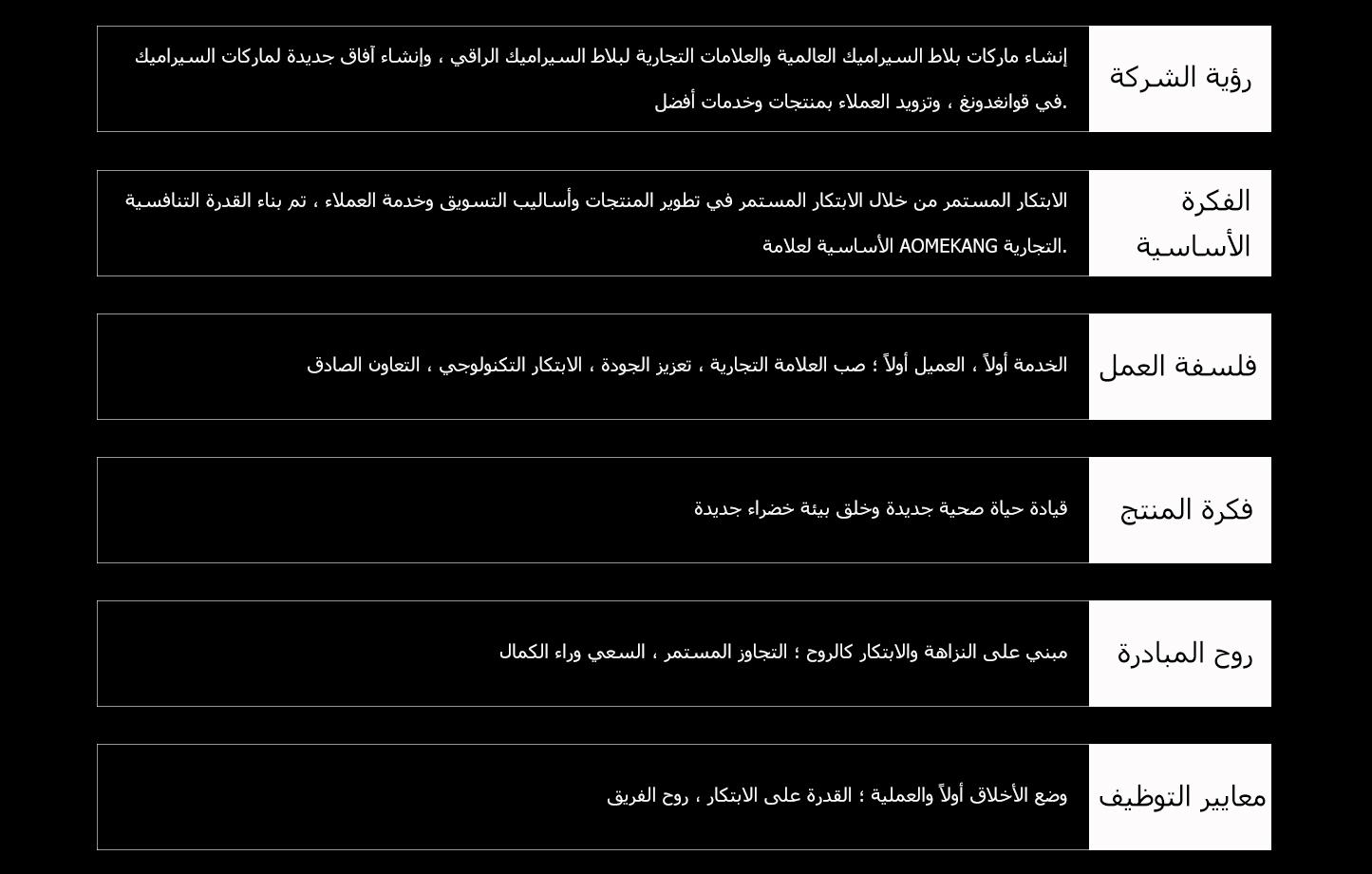 企业文化阿拉伯.jpg