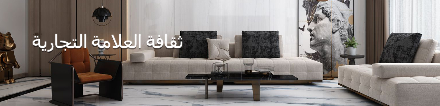 品牌文化阿拉伯.jpg